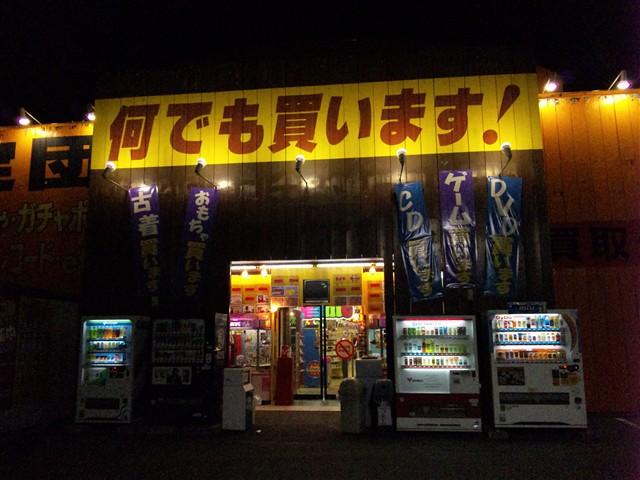 藤枝鑑定団9-3
