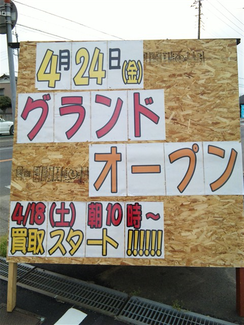 開放倉庫byドッポ石岡店9-4