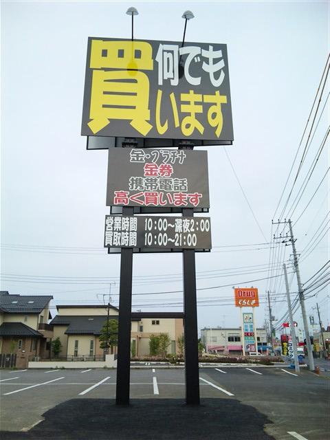 開放倉庫byドッポ石岡店9-2