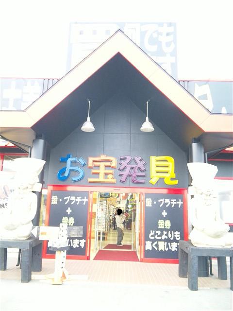開放倉庫byドッポ石岡店9-5