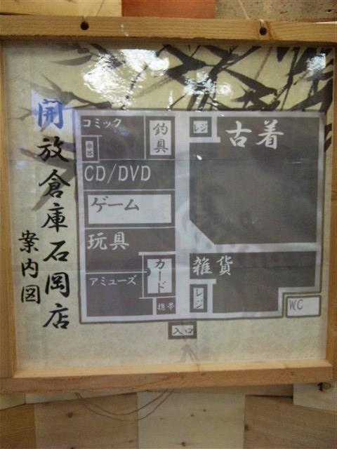 開放倉庫byドッポ石岡店9-6