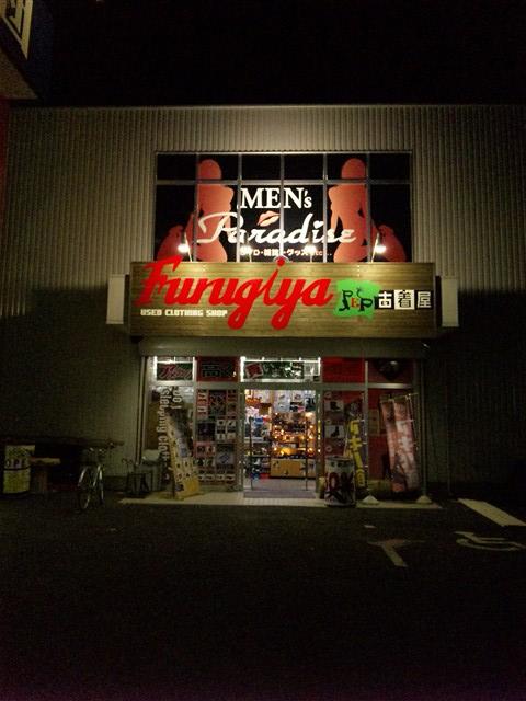 静岡鑑定団八幡店9-4