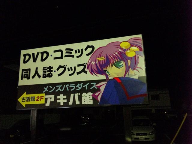 静岡鑑定団八幡店9-5
