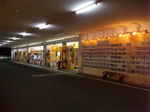 静岡鑑定団八幡店9-2