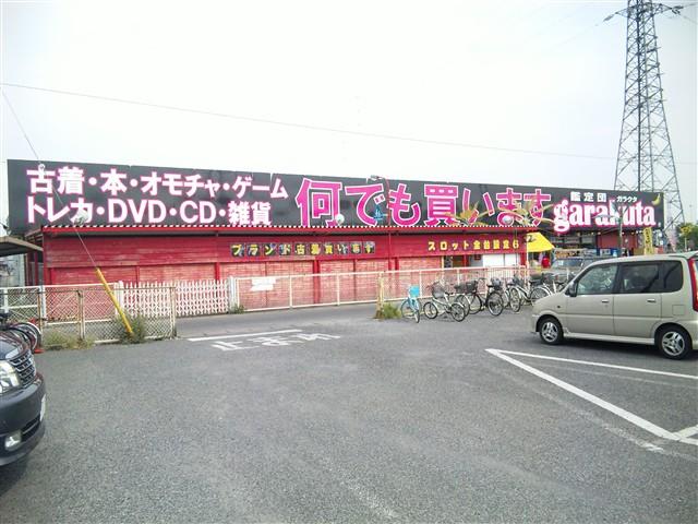 ガラクタ鑑定団栃木店