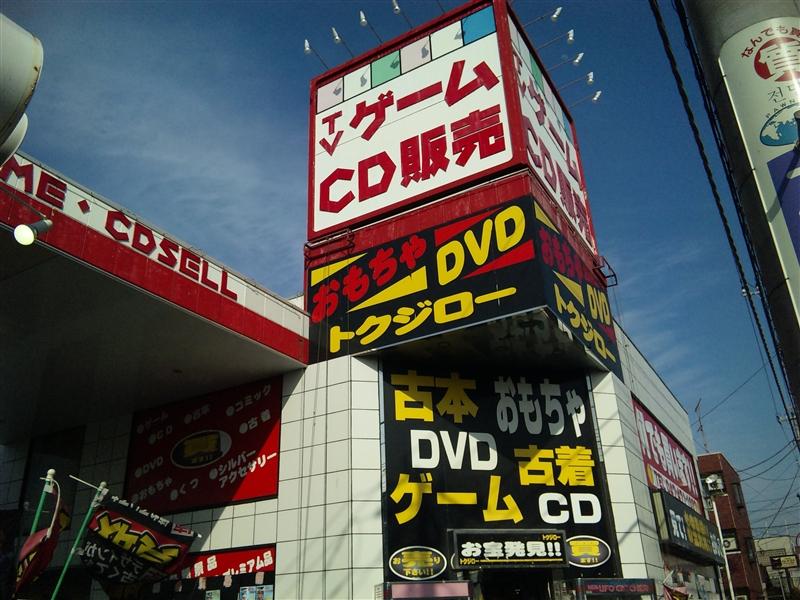 トクジロー津田沼店