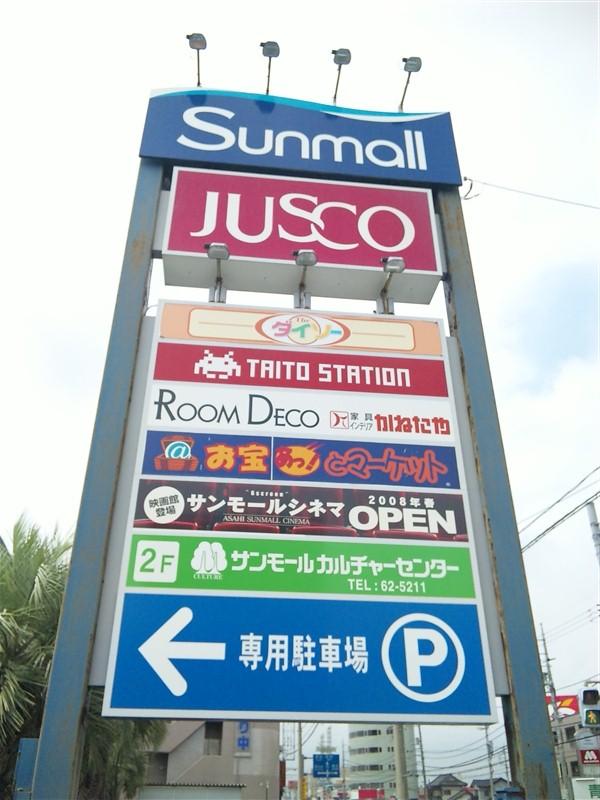 お宝あっとマーケットサンモール旭店9-2