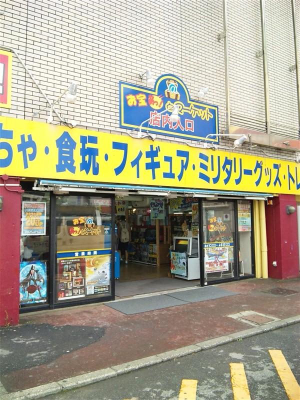 お宝あっとマーケットサンモール旭店9-3