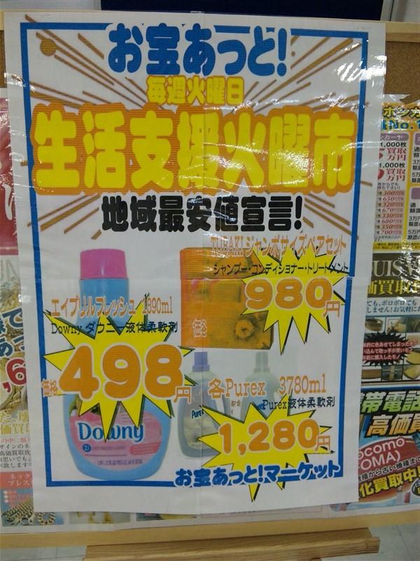 お宝あっとマーケットサンモール旭店9-4