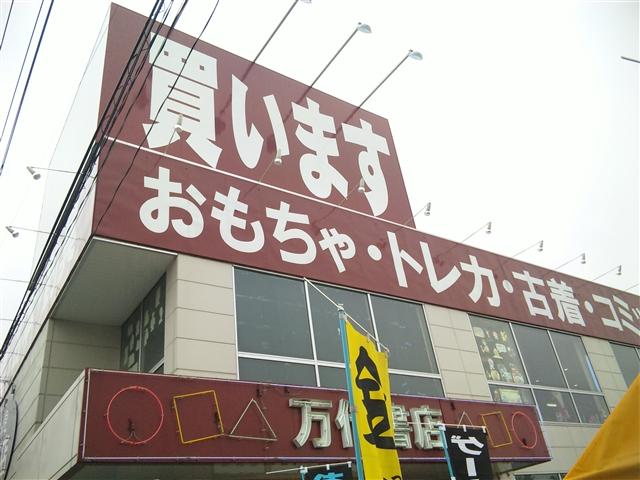 万代書店岩槻店9-4