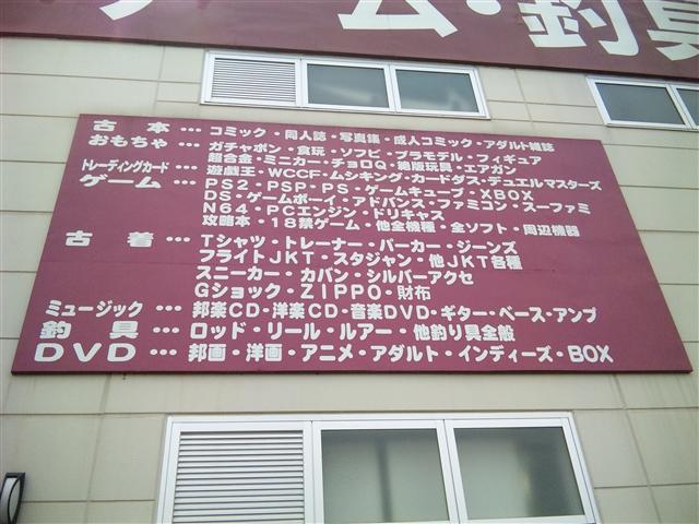 万代書店岩槻店9-5