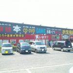 おもちゃ倉庫新宮店