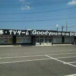 グッディー森町店