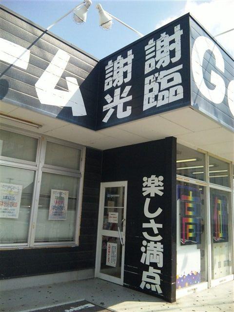 グッディー森町店9-2