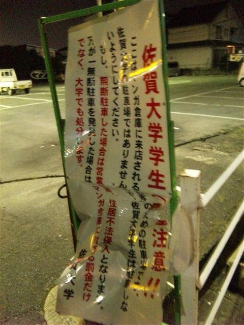 マンガ倉庫佐賀店9-2