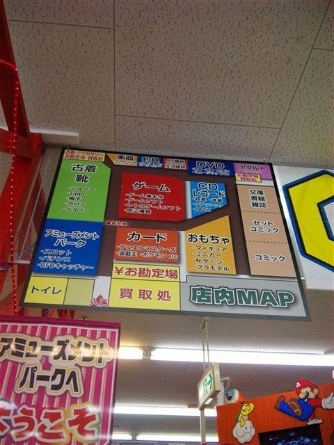 マンガ倉庫大分東店9-7