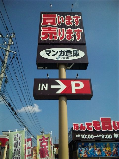 マンガ倉庫大分東店9-2