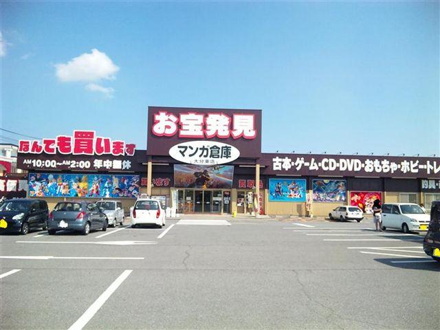 マンガ倉庫大分東店9-9