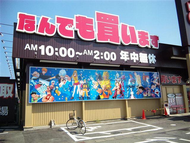 マンガ倉庫大分東店9-5