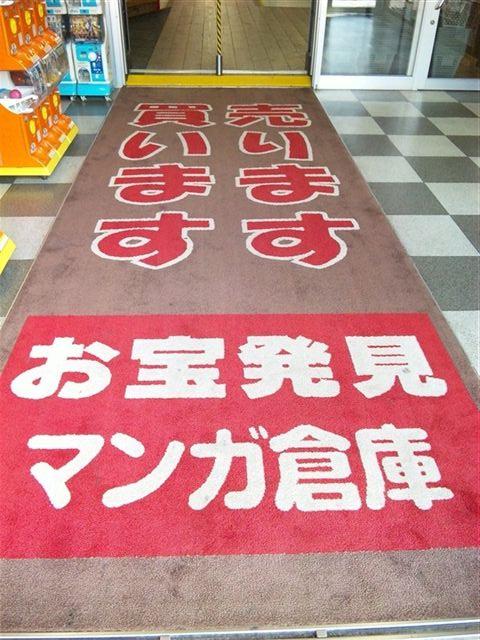 マンガ倉庫大分東店9-6