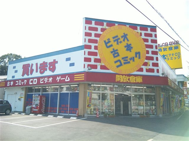 開放倉庫大和店9-5