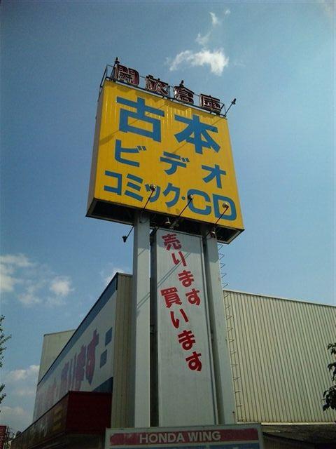 開放倉庫大和店9-2