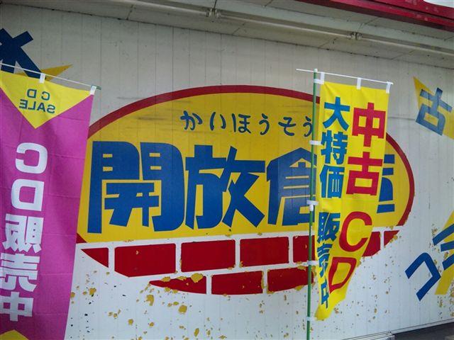 開放倉庫大和店9-4