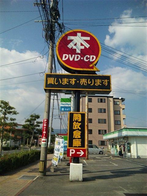 開放倉庫広田店9-2