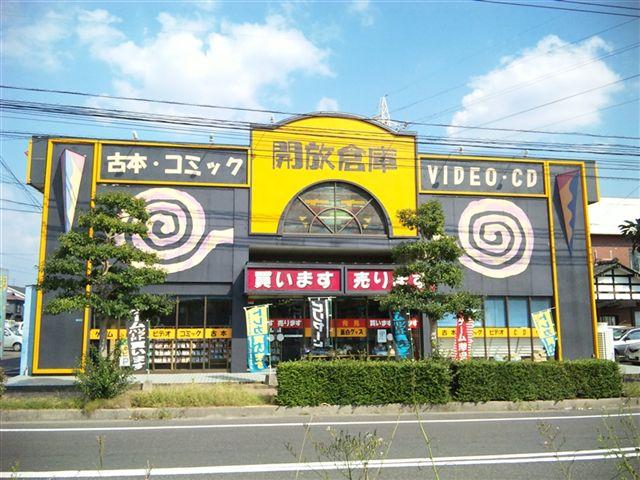 開放倉庫広田店