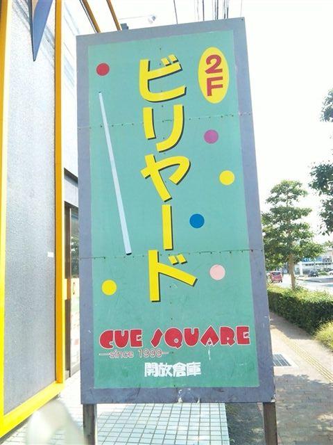 開放倉庫広田店9-5