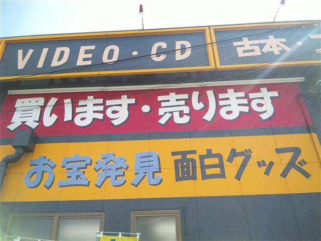 開放倉庫広田店9-7