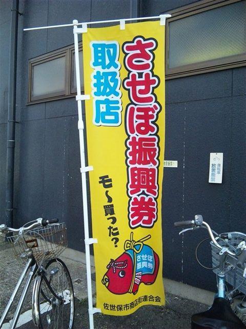 開放倉庫広田店9-4