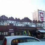 おもちゃ倉庫大村本店
