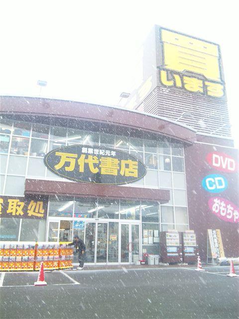 万SAI堂福島店,万代書店福島店9-4