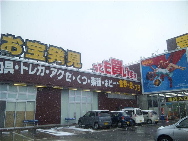 万SAI堂福島店,万代書店福島店9-6