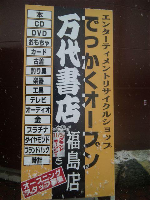万SAI堂福島店,万代書店福島店9-8