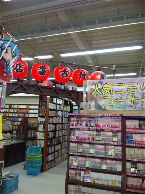 万SAI堂福島店,万代書店福島店9-10