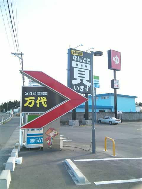万代古川店10-2