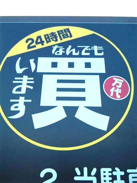 万代古川店10-3