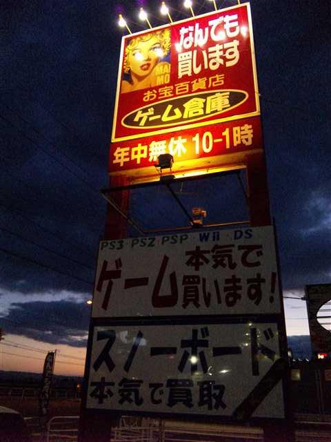 ゲーム倉庫東店,萬屋東店10-2