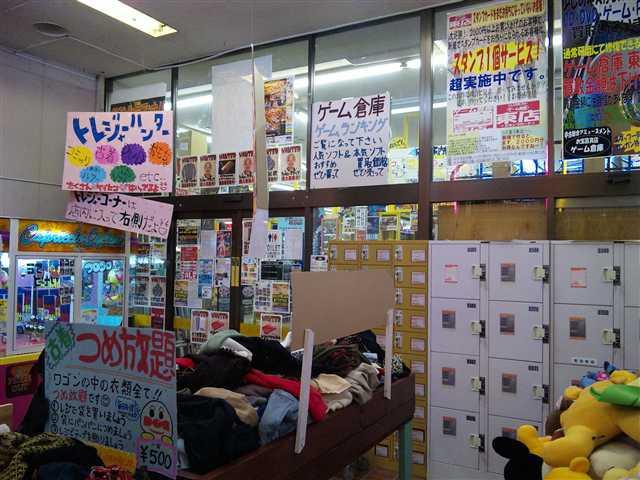 ゲーム倉庫東店,萬屋東店10-3