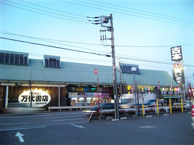 万代書店熊谷店