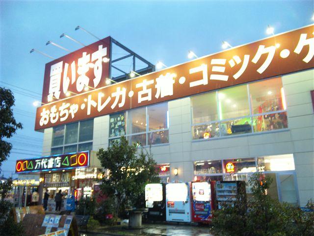 万代書店岩槻店