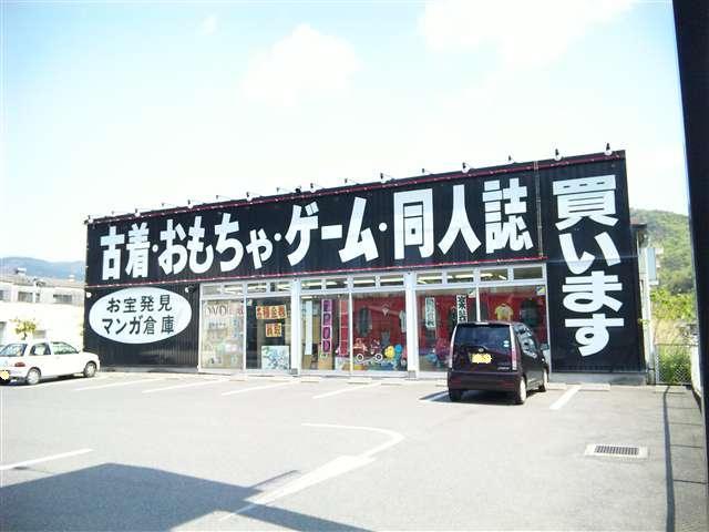 マンガ倉庫呉店10-3
