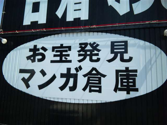 マンガ倉庫呉店10-9