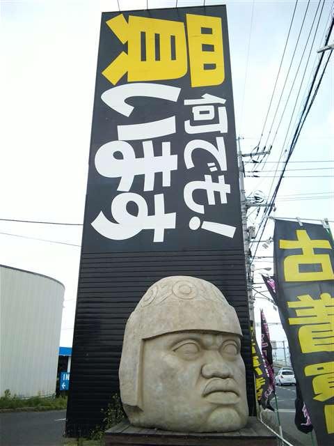 開放倉庫福山店10-2