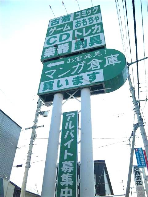 マンガ倉庫高松店10-10