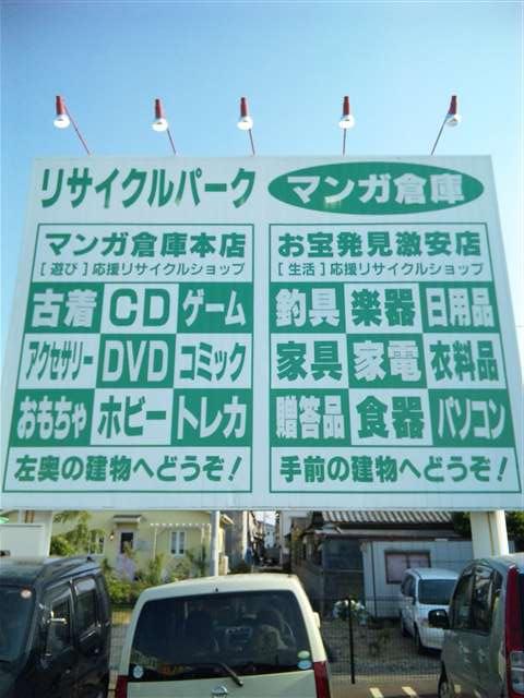 マンガ倉庫高松店10-10-1
