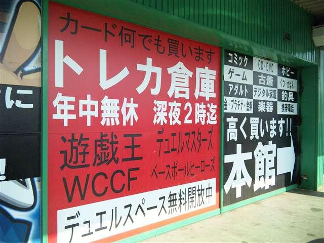 マンガ倉庫高松店10-12