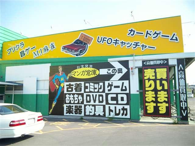 マンガ倉庫高松店10-13